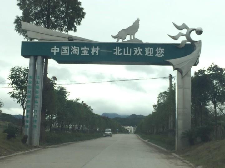 rural-taobao-4